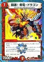 デュエルマスターズ 【 闘魂!紫電・ドラゴン 】 DMX04-02-R ≪リバイバル・ヒーロー ザ・ハンター≫