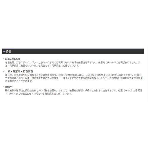 セメダインスーパーX8008クリア333mlAX-141
