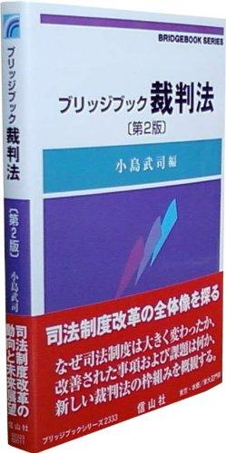 ブリッジブック裁判法【第2版】(ブリッジブックシリーズ) (信山社ブリッジブックシリーズ)の詳細を見る