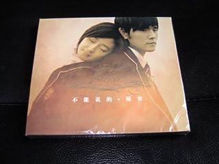 Jay Chou / Secret / Movie Picture Soundtrack CD New 2007 JVR Music International TAIWAN