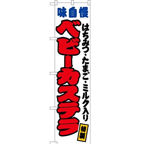 【2枚セット】のぼり ベビーカステラ(はちみつ・たまご・ミルク入り) 白 JYS-143 [並行輸入品]