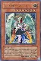 遊戯王カード 大天使ゼラート 308-034UTR_WK