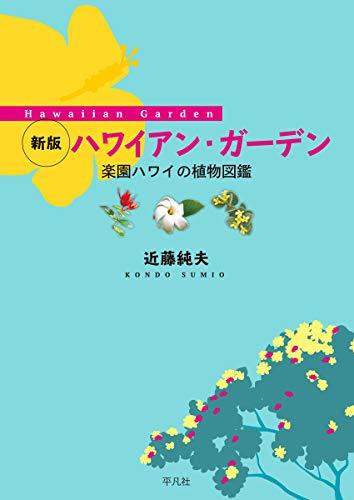 新版 ハワイアン・ガーデン: 楽園ハワイの植物図鑑