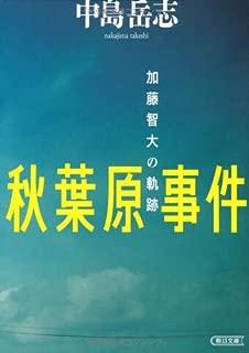 秋葉原事件 加藤智大の軌跡 (朝日文庫)