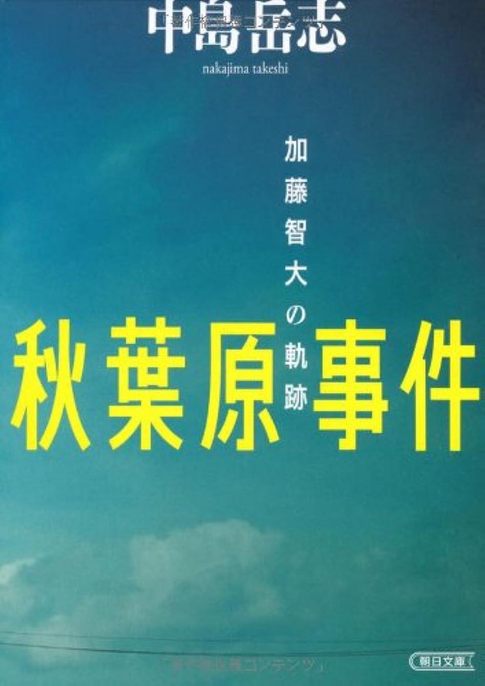 させる思想ボルト秋葉原事件 加藤智大の軌跡 (朝日文庫)