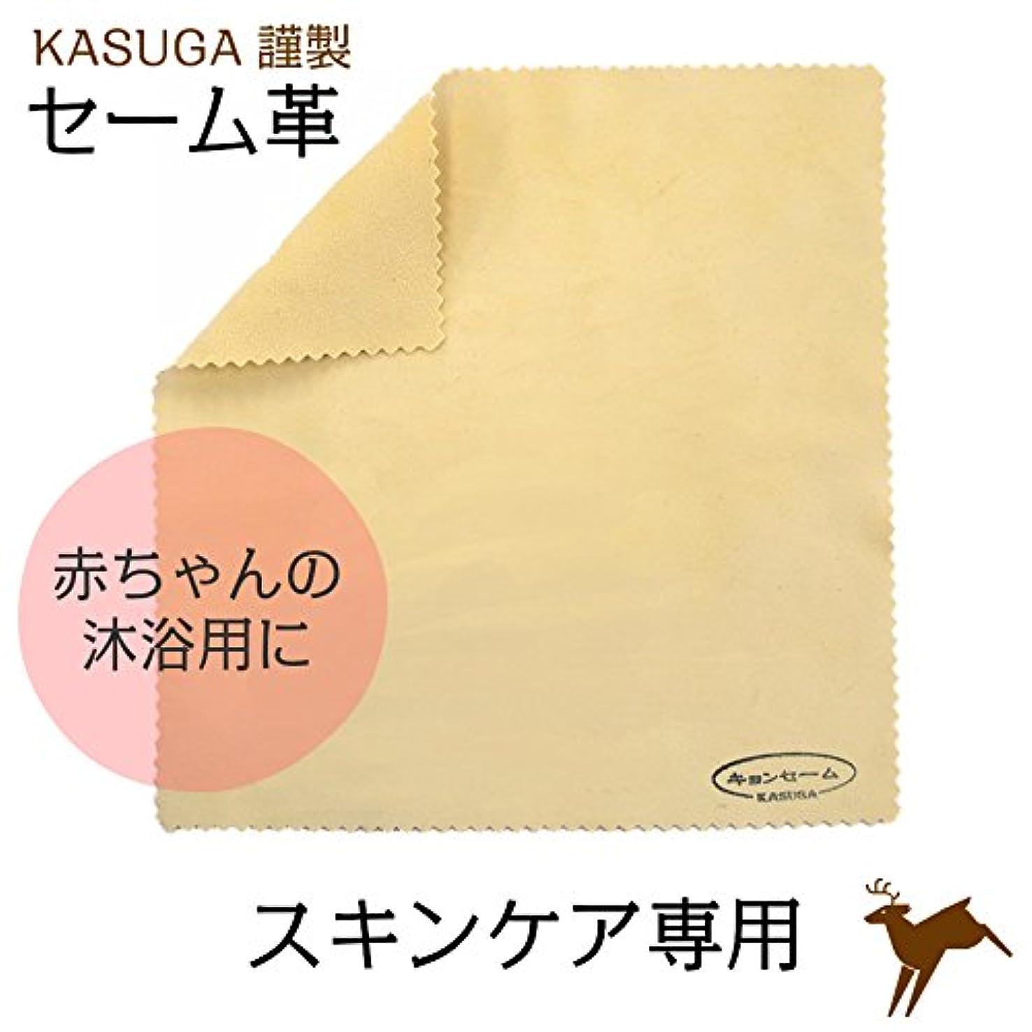 顔料スパークアレンジ春日カスガ謹製 スキンケア専用キョンセーム革 20cm×20cm