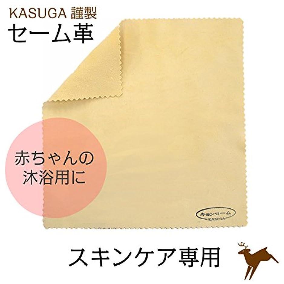 外交サイズ成熟した春日カスガ謹製 スキンケア専用キョンセーム革 20cm×20cm