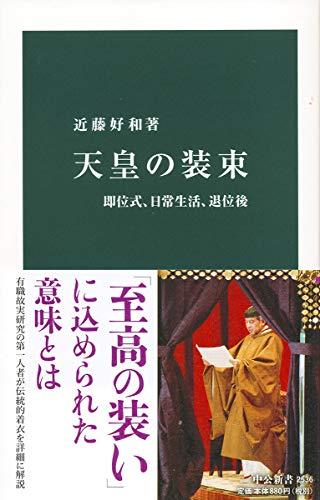 天皇の装束-即位式、日常生活、退位後 (中公新書)