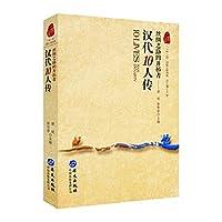 【一带一路】列国人物传系:汉代10人传