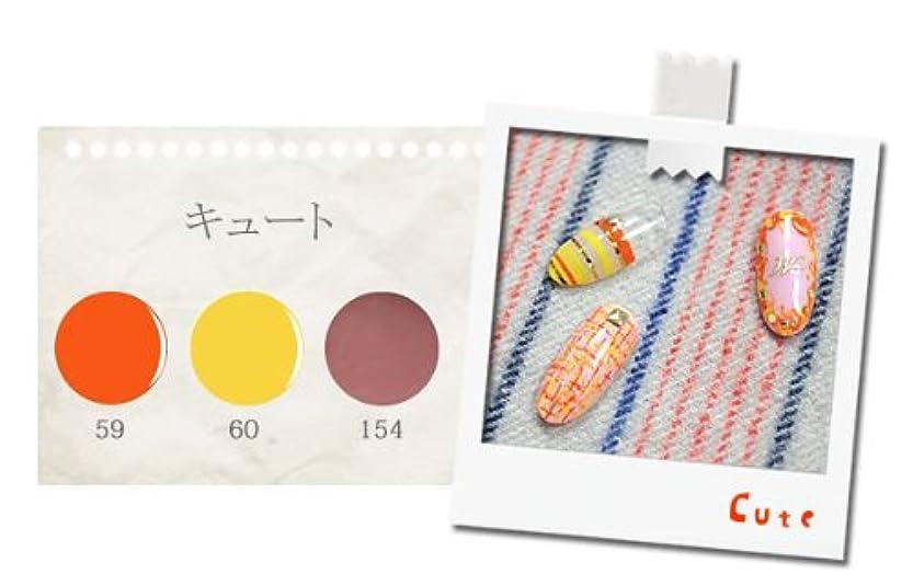 固める圧縮塩辛いカラーセラピージェルセット キュート