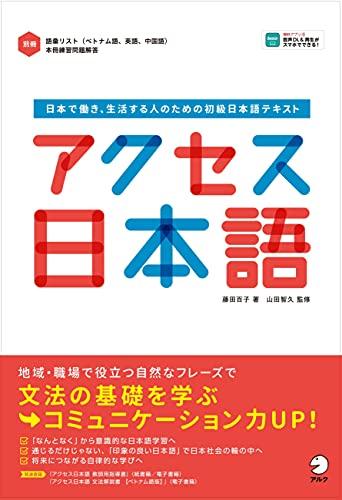 【音声DL付】アクセス日本語~日本で働き、生活する人のための初級日本語テキスト