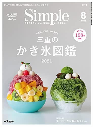 月刊Simple2021年8月号