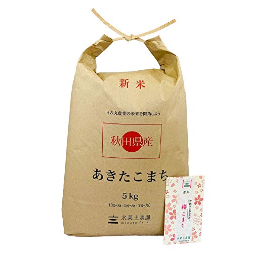 水菜土農園【精米】新米 令和2年産 秋田県産 あきたこまち 5kg 古代米お試し袋付き