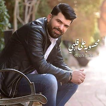 Mahsoba Ala Qalbi