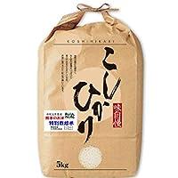 令和 元年産 熊本産 特別栽培米 コシヒカリ 5kg 阿蘇地区指定 (5分づき(精米後約4.75kg))