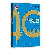 中国收入分配演变40年