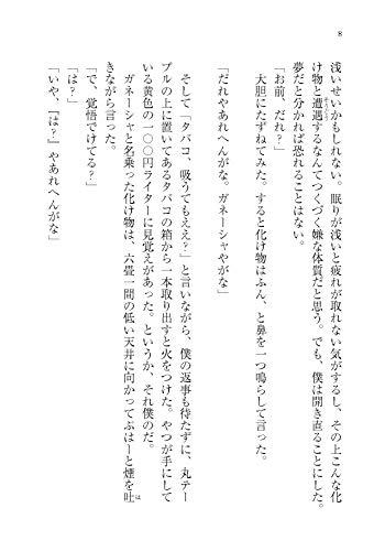 文響社『夢をかなえるゾウ1』