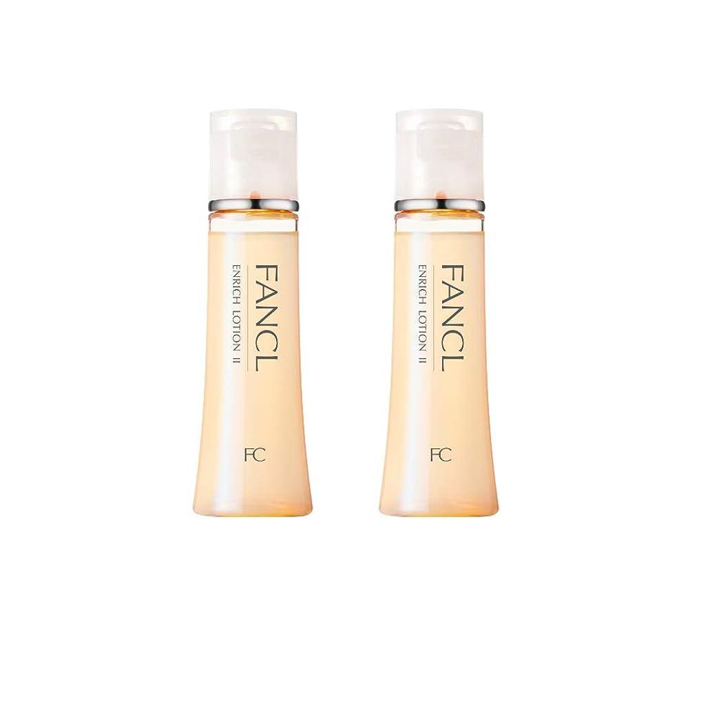 豊富にグレートオーク太陽ファンケル(FANCL)エンリッチ 化粧液II しっとり 2本セット(30mL×2)