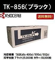 京セラ トナーカートリッジTK-856 ブラック 純正品