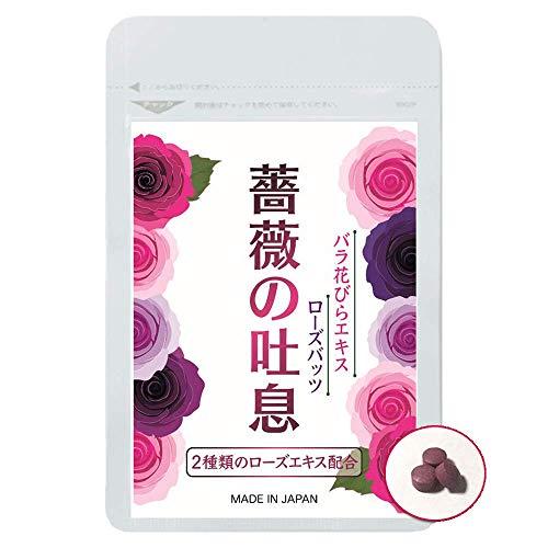 ローズ サプリ 薔薇の息吹 飲むバラ サプリ 美容エチケット ローズサプリメント 2大ローズエキス配合 90粒 30日分