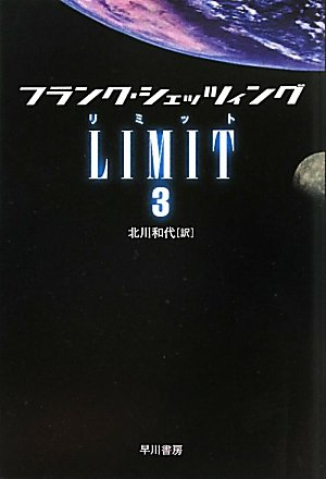 LIMIT 3 (ハヤカワ文庫NV)