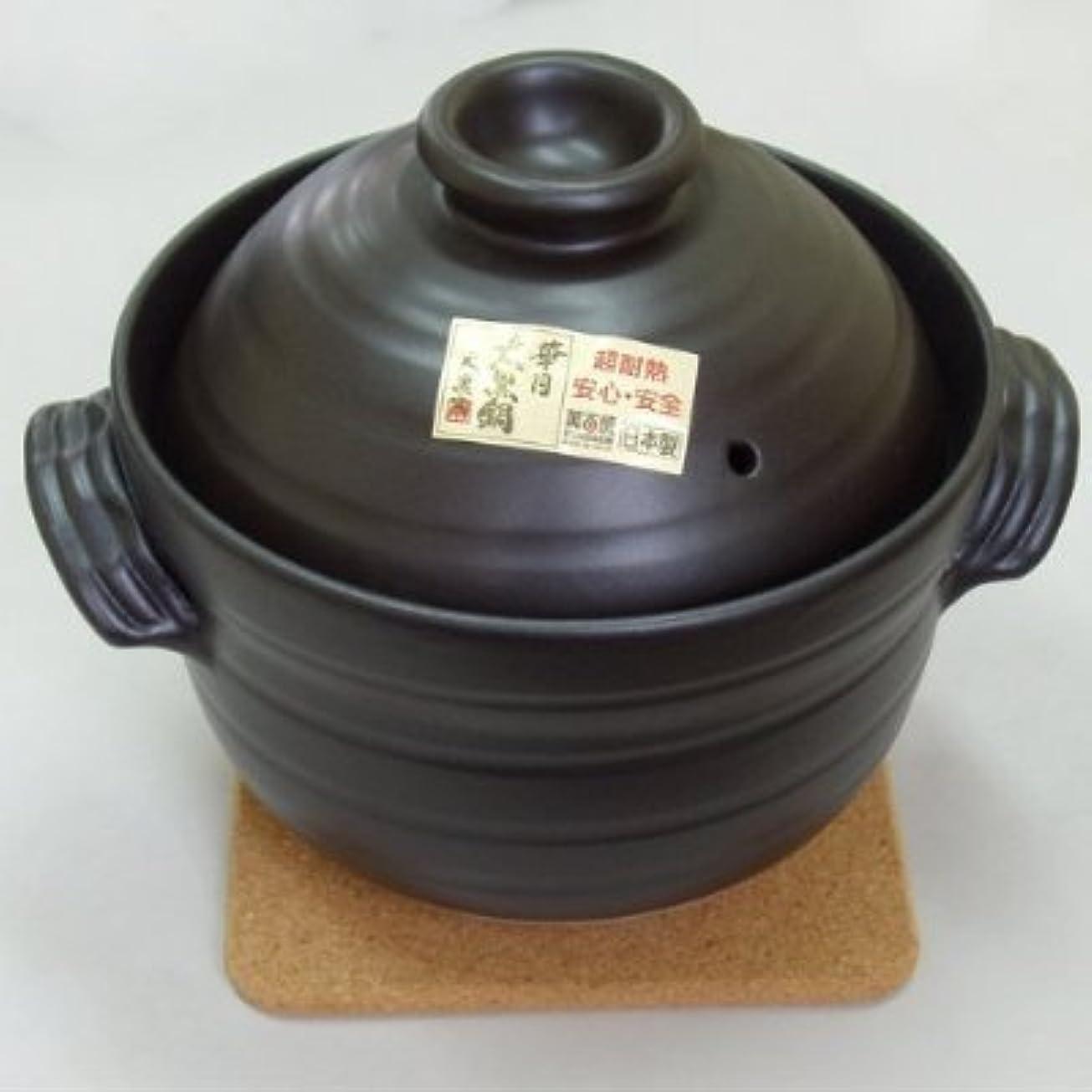 クレーター非公式除去炊飯 大黒ご飯土鍋 4合炊き 二重蓋 コルク鍋敷き付き 万古焼