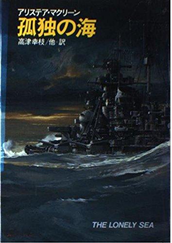 孤独の海 (Hayakawa Novels)
