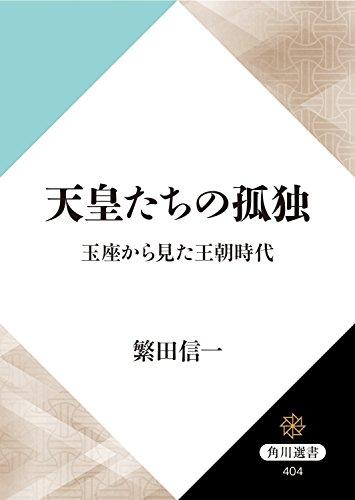 天皇たちの孤独 玉座から見た王朝時代 (角川選書)
