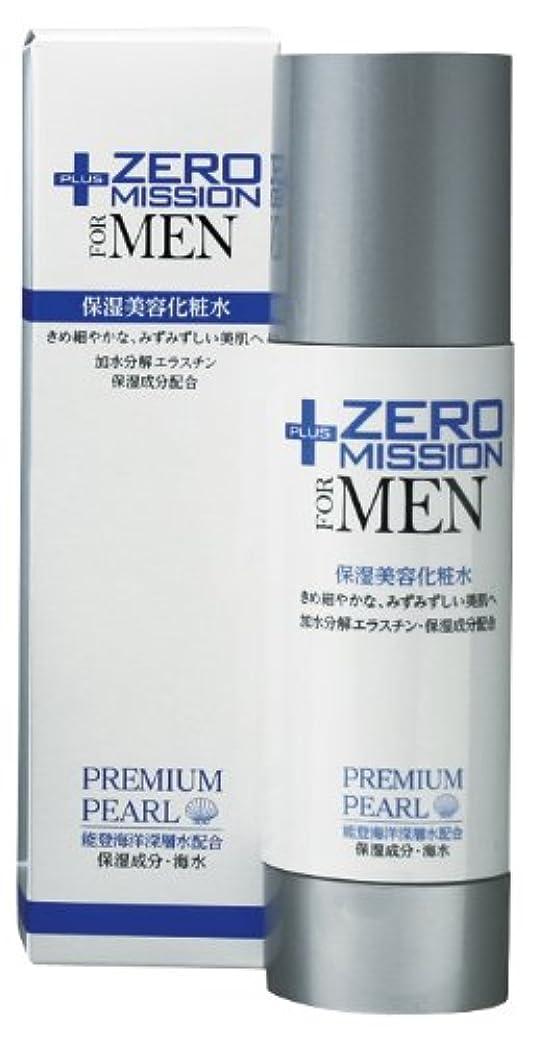 終了する相関するヒゲ「男性用化粧品」新生活にも PLUS Zero Mission 保湿美容化粧水