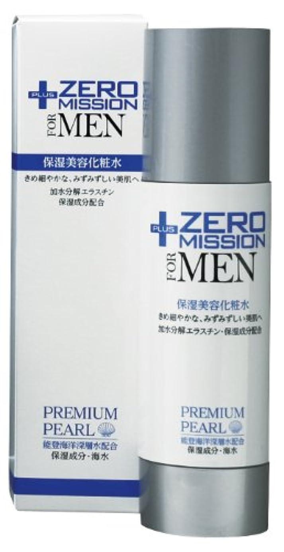 上にブラジャー血まみれ「男性用化粧品」新生活にも PLUS Zero Mission 保湿美容化粧水