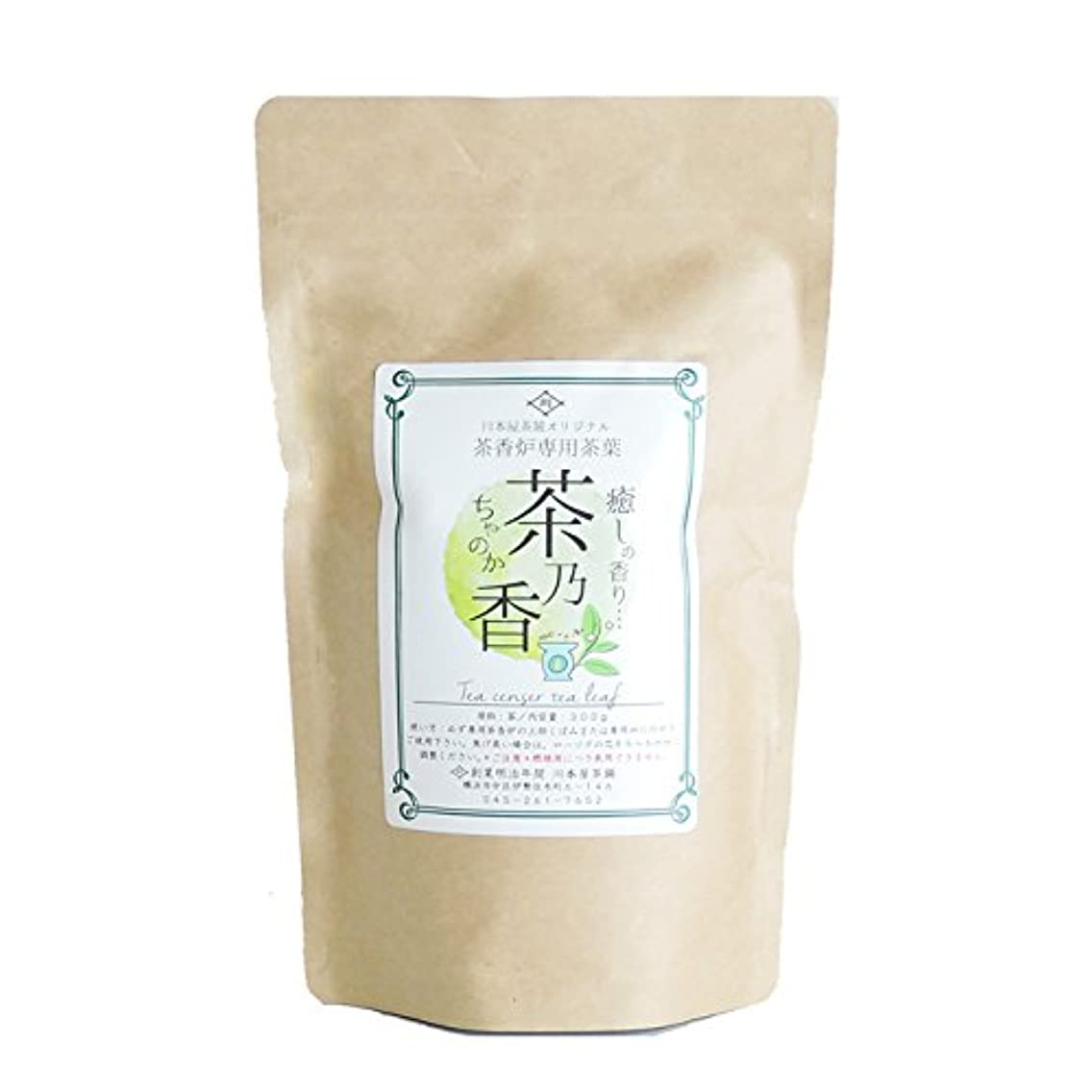 偽造縮れた薄暗い国産 茶香炉専用 茶葉 「茶乃香」300g 川本屋茶舗