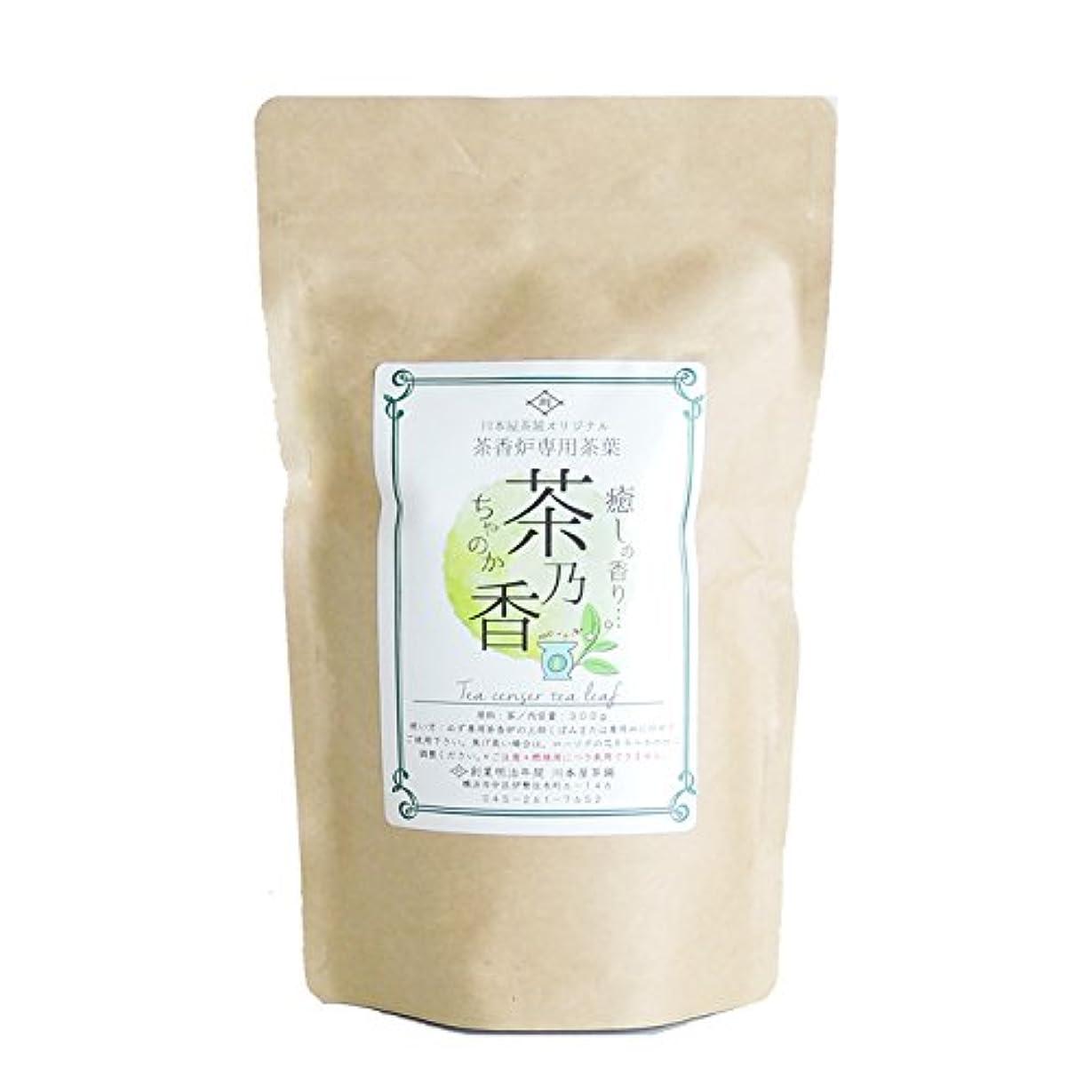 数値神ためらう国産 茶香炉専用 茶葉 「茶乃香」300g 川本屋茶舗