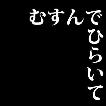 Musunde Hiraite