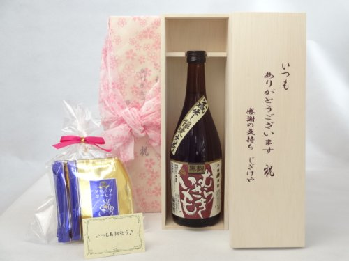 贈り物セット いつもありがとうございます感謝の気持ち木箱セット 焼酎セット 挽き立て珈琲(ドリップパック5パック(堤酒造 黒麹 むらさきいも 25度 720ml(熊本県)) メッセージカード付