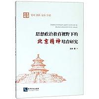 思想政治教育视野下的北京精神培育研究