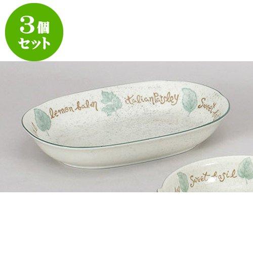 3個セット 洋陶単品 ハーブガーデンベーカー [23.8 x 15.8 x 5.2cm] 【料亭 旅館 和食器 飲食店 業務用 器 食器】