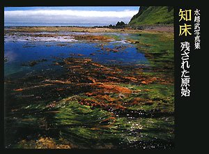 Mizukoshi Takeshi Photos - primitive that is left Shiretoko (2008) ISBN: 4000080849 [Japanese Import]