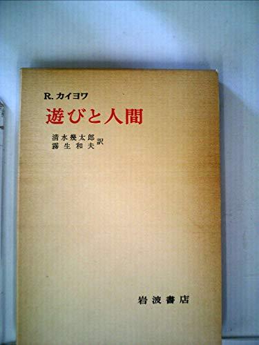遊びと人間 (1970年)