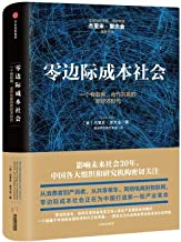 Zero marginal cost society: a new economic era of Internet of Things. cooperation and win-win(Chinese Edition)