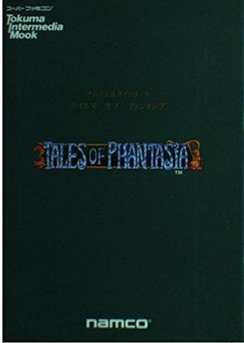 スーパーファミコン ナムコ公式ガイドブック テイルズ オブ ファンタジア