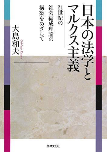 日本の法学とマルクス主義: 21世紀の社会編成理論の構築をめざしての詳細を見る