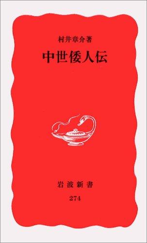中世倭人伝 (岩波新書)