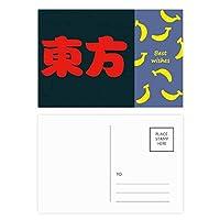 東方中国の姓の文字の中国 バナナのポストカードセットサンクスカード郵送側20個