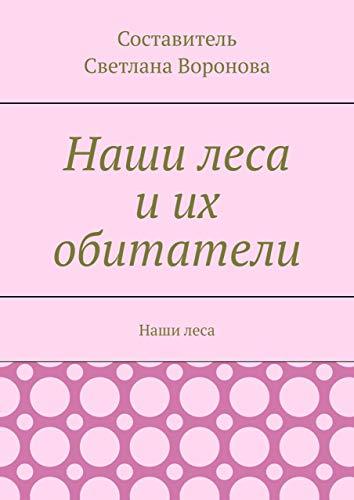 Наши леса иих обитатели (Russian Edition)