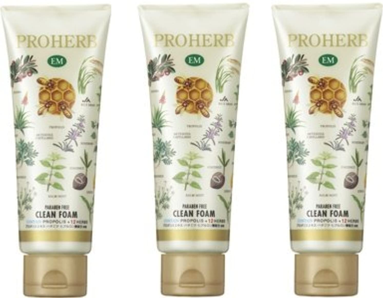 植木不足道を作るプロハーブ EMホワイト洗顔クリーム 3本セット