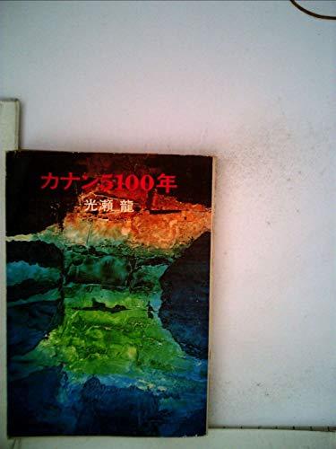 カナン5100年 (ハヤカワ文庫JA)の詳細を見る