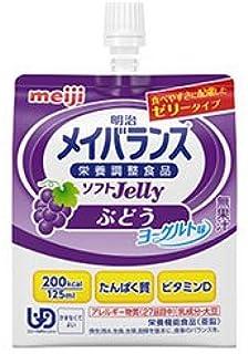 明治メイバランスソフトJelly200 ぶどうヨーグルト味 125ml【24個(ケース販売)】