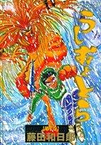 うしおととら (第7巻) (少年サンデーコミックス〈ワイド版〉)