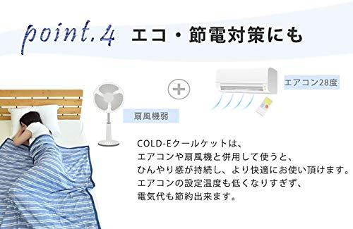COLD-Eクールケット接触冷感&パイルリバーシブルシングルサイズ140×190cmタオルケット2枚合わせひんやりケット冷感タオルケットブラウン