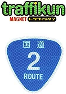 標識製造会社が本気で作った、圧倒的リアリティ ミニチュア道路標識 国道2号 マグネット ステッカー